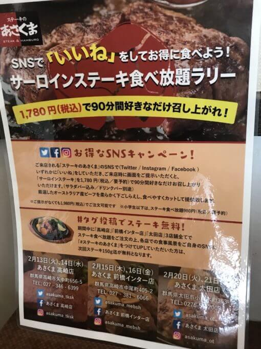 img 7445 - ステーキのあさくま高崎店(他各店)【大食い】オーダーカットステーキ格安食べ放題イベント