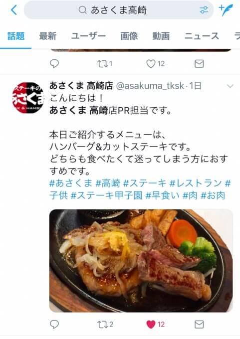 img 7486 - ステーキのあさくま高崎店(他各店)【大食い】オーダーカットステーキ格安食べ放題イベント