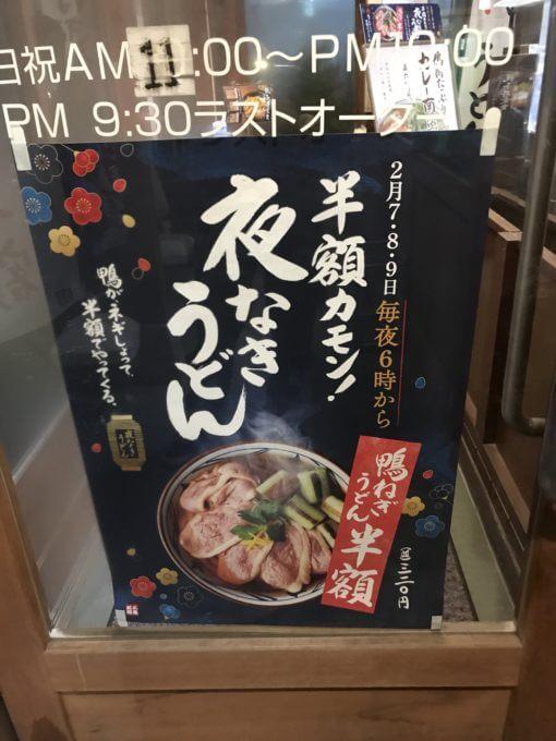 img 7376 - 丸亀製麺(各店)【半額】夜なきうどん鴨ねぎうどんが対象なので大盛り2コ食い【大食い】