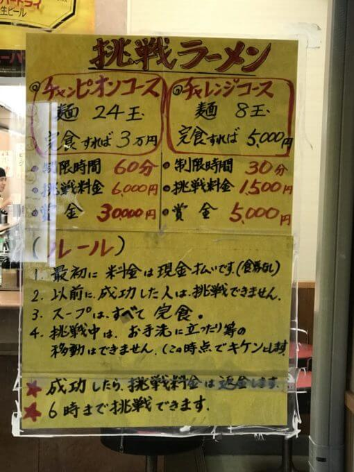 img 8097 - てんこもりラーメン【デカ盛り】大食いチャレンジ8玉すり鉢ラーメン賞金5000円付