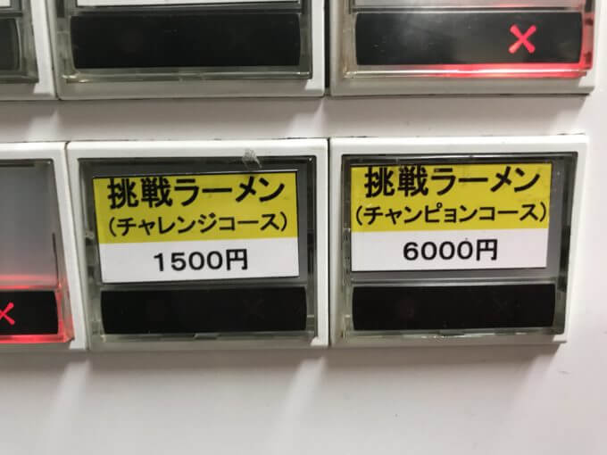 img 8099 - てんこもりラーメン【デカ盛り】大食いチャレンジ8玉すり鉢ラーメン賞金5000円付