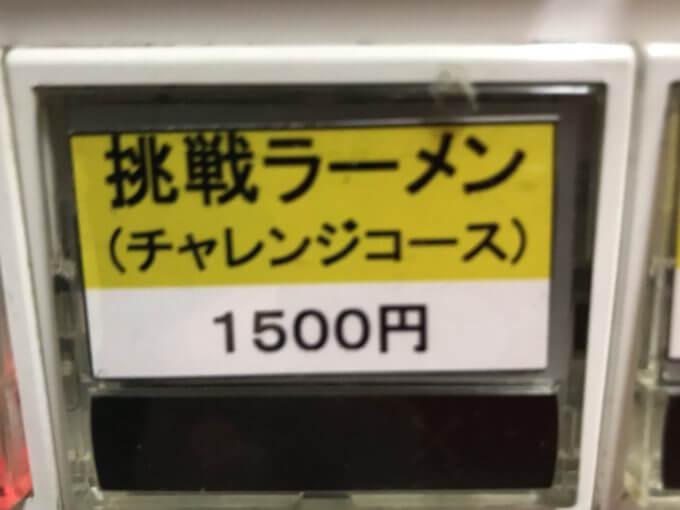 img 8101 - てんこもりラーメン【デカ盛り】大食いチャレンジ8玉すり鉢ラーメン賞金5000円付