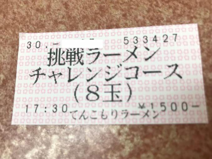 img 8102 - てんこもりラーメン【デカ盛り】大食いチャレンジ8玉すり鉢ラーメン賞金5000円付