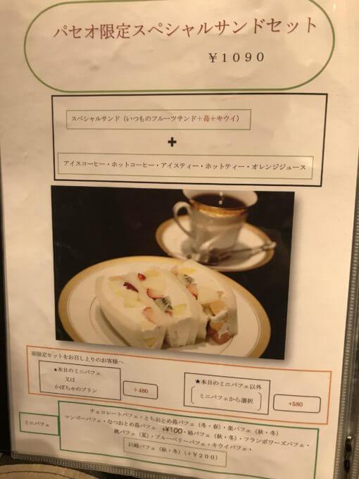 img 8339 - フルーツダイニングパレットパセオ店【大食い】二郎系からの極厚デカ盛りフルーツサンド【スイーツ】