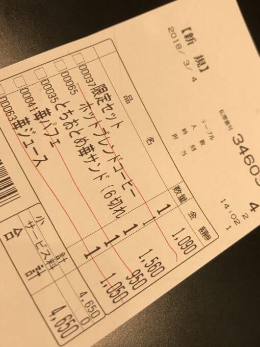 img 8386 - フルーツダイニングパレットパセオ店【大食い】二郎系からの極厚デカ盛りフルーツサンド【スイーツ】