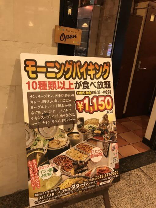 img 8518 - ダタール(さいたま市)【食べ放題】インドカレー朝食バイキング【大食い】アパホテル併設