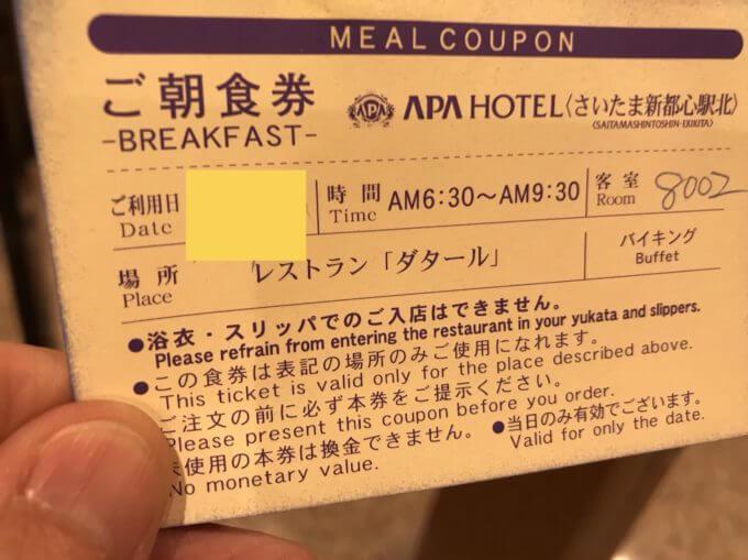 img 8519 1 - ダタール(さいたま市)【食べ放題】インドカレー朝食バイキング【大食い】アパホテル併設