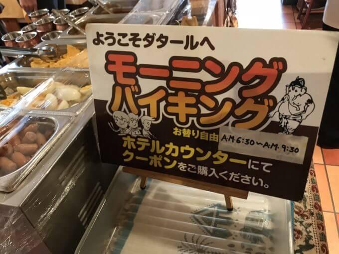 img 8520 - ダタール(さいたま市)【食べ放題】インドカレー朝食バイキング【大食い】アパホテル併設