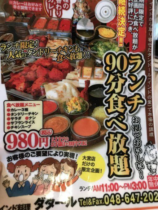 img 8533 - ダタール(さいたま市)【食べ放題】インドカレー朝食バイキング【大食い】アパホテル併設