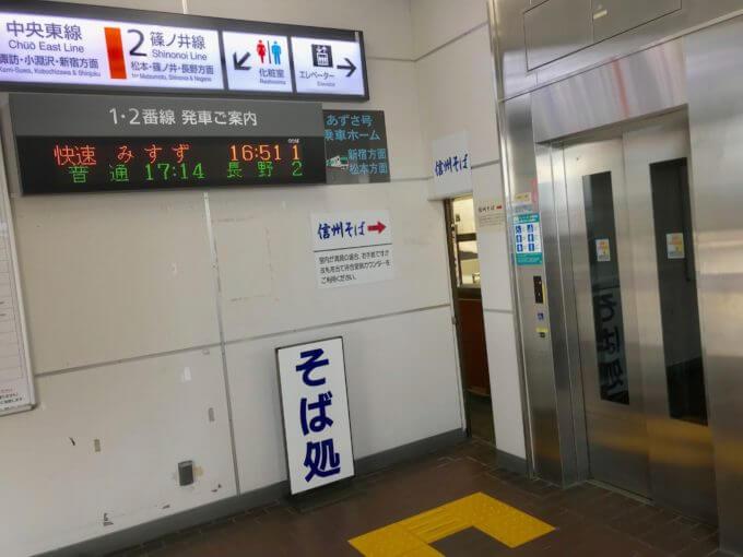 img 8746 - そば処桔梗(長野県塩尻市)日本一狭いと言う噂のそば屋は本当に狭かったけど味は絶品