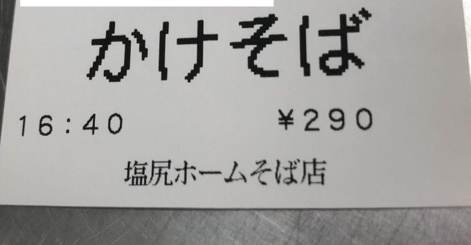 img 8752 - そば処桔梗(長野県塩尻市)日本一狭いと言う噂のそば屋は本当に狭かったけど味は絶品