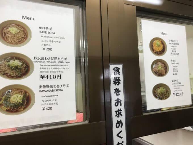 img 8755 - そば処桔梗(長野県塩尻市)日本一狭いと言う噂のそば屋は本当に狭かったけど味は絶品