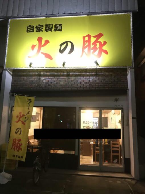 img 8762 - 火の豚TDK店(埼玉県宮代町)【デカ盛り】新店でいただく二郎中本系フュージョン【激辛】