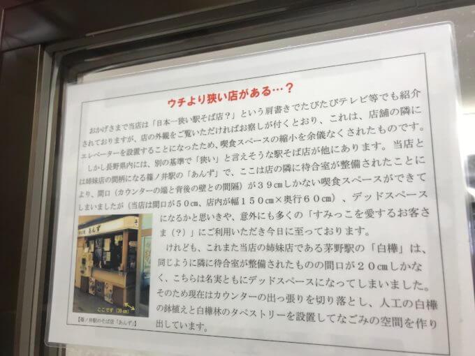img 8767 1 - そば処桔梗(長野県塩尻市)日本一狭いと言う噂のそば屋は本当に狭かったけど味は絶品