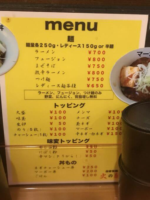 img 8767 - 火の豚TDK店(埼玉県宮代町)【デカ盛り】新店でいただく二郎中本系フュージョン【激辛】
