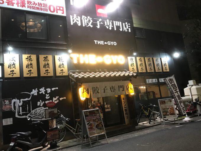 img 8777 - 肉餃子専門店THEGYO(名古屋市)【デカ盛り】肉餃子大食いチャレンジ【完食で無料】