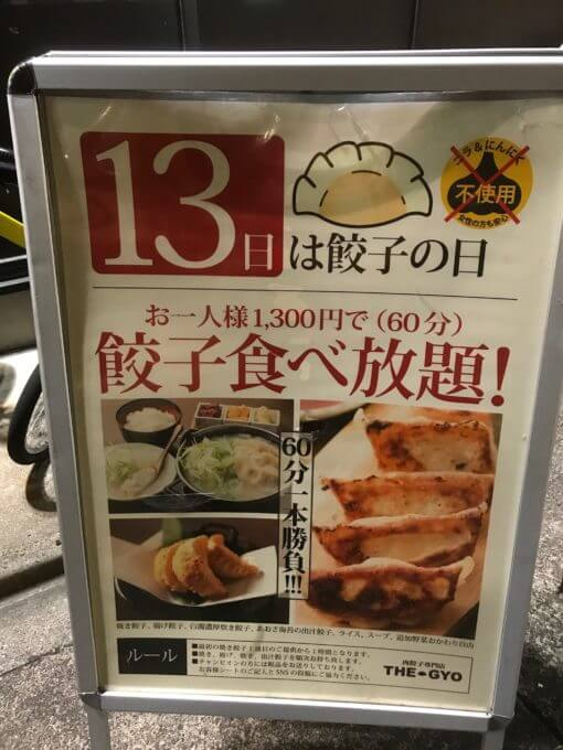 img 8779 - 肉餃子専門店THEGYO(名古屋市)【デカ盛り】肉餃子大食いチャレンジ【完食で無料】