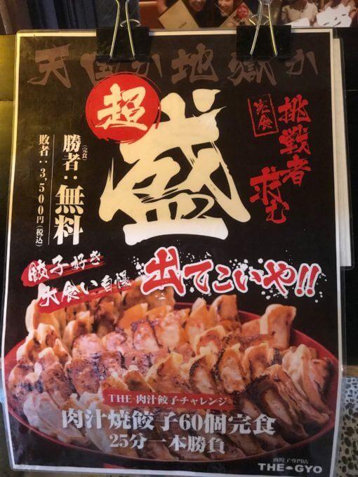 img 8780 1 - 肉餃子専門店THEGYO(名古屋市)【デカ盛り】肉餃子大食いチャレンジ【完食で無料】