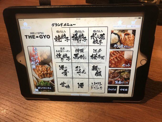 img 8781 1 - 肉餃子専門店THEGYO(名古屋市)【デカ盛り】肉餃子大食いチャレンジ【完食で無料】