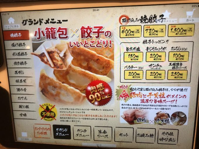 img 8782 - 肉餃子専門店THEGYO(名古屋市)【デカ盛り】肉餃子大食いチャレンジ【完食で無料】