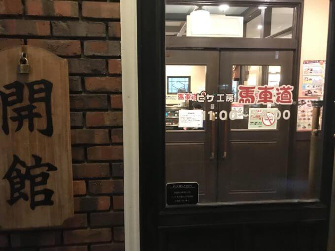 img 8827 - ピザ工房馬車道西浦和店(他各店)【大食い】ピザオーダー制食べ放題付き格安セットで大満足