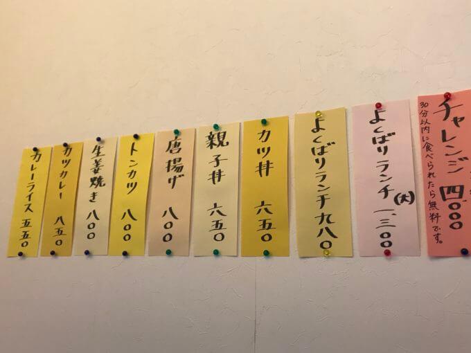 img 9103 - 花門(群馬県高崎市)【デカ盛り】新店の大食いチャレンジメニュー巨大よくばりランチ