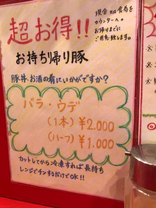 img 9170 - 麺屋桐龍(埼玉県川口市)【デカ盛り】濃厚二郎系ラーメンの大繁盛店で麺マシ大食い