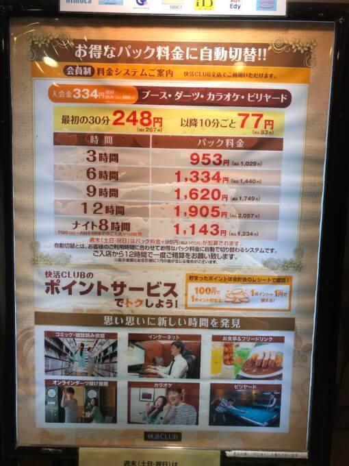 img 9238 - 快活CLUB407号太田店(他各店)【食べ放題】もはや神コスパのソフトクリーム屋さんにしか見えない【大食い】