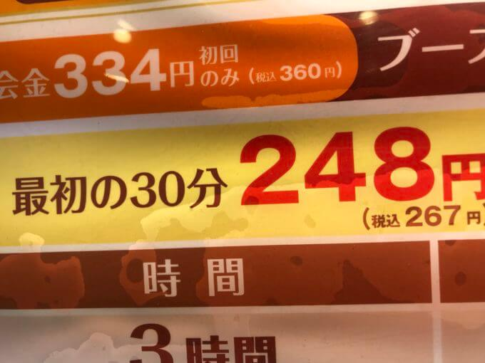 img 9239 - 快活CLUB407号太田店(他各店)【食べ放題】もはや神コスパのソフトクリーム屋さんにしか見えない【大食い】