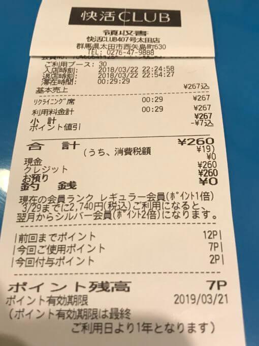 img 9258 1 - 快活CLUB407号太田店(他各店)【食べ放題】もはや神コスパのソフトクリーム屋さんにしか見えない【大食い】
