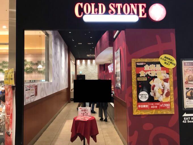 img 0001 1 - コールドストーンららぽーと横浜店【食べ放題】デカ盛も有り何でもありの格安神スイーツビュッフェ【大食い】