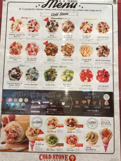 img 0008 - コールドストーンららぽーと横浜店【食べ放題】デカ盛も有り何でもありの格安神スイーツビュッフェ【大食い】