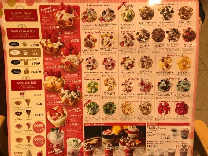 img 0009 - コールドストーンららぽーと横浜店【食べ放題】デカ盛も有り何でもありの格安神スイーツビュッフェ【大食い】