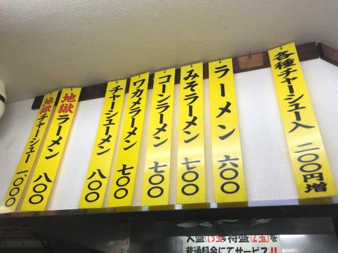 img 0049 - 地獄ラーメン田中屋(横浜市)【激辛】横浜を代表する飲みのシメ客が多い大繁盛店【特盛無料】