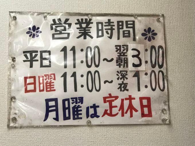 img 0052 - 地獄ラーメン田中屋(横浜市)【激辛】横浜を代表する飲みのシメ客が多い大繁盛店【特盛無料】