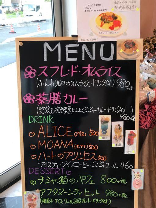 img 0086 - ムーンローズ(足利市)【デカ盛り】美しいケーキの様なスフレオムライス大食いチャレンジ【絶品】