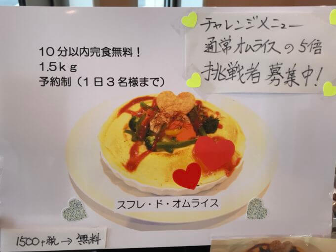 img 0088 - ムーンローズ(足利市)【デカ盛り】美しいケーキの様なスフレオムライス大食いチャレンジ【絶品】