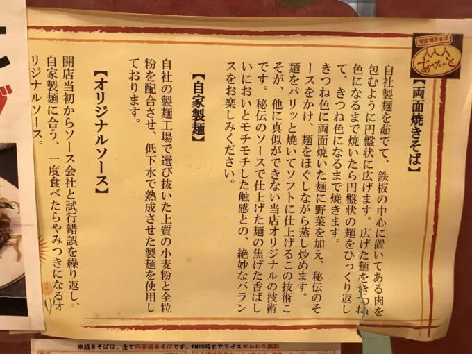 img 0216 - あぺたいと高島平本店(板橋区)【デカ盛り】絶品と噂の両面焼きそば大食いチャレンジの下調べ