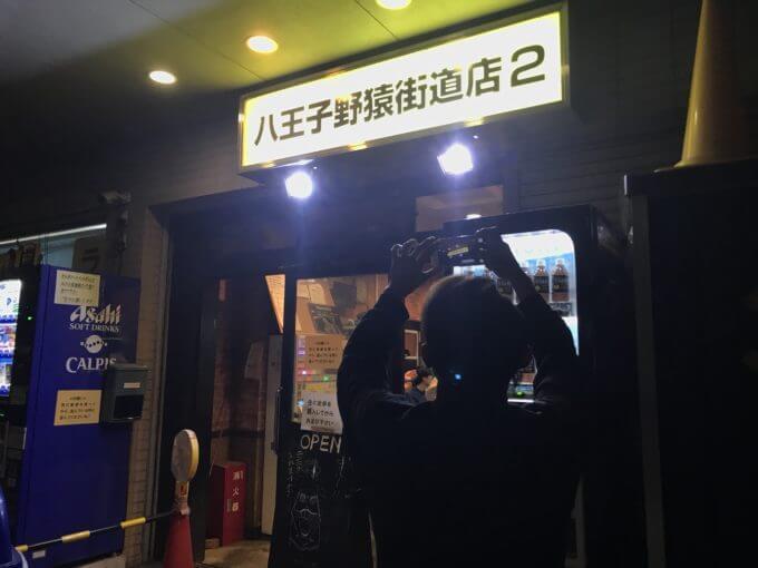 img 0240 - ラーメン二郎八王子野猿街道店【デカ盛り】二郎直系麺マシ巡り野猿の絶品つけ麺【大食い】