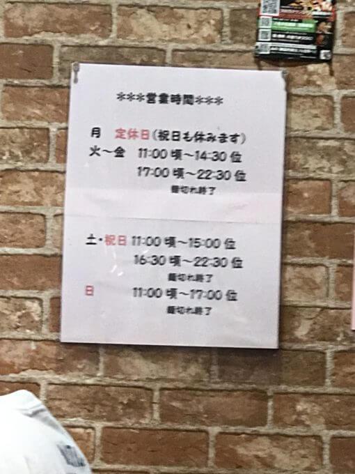 img 0249 - ラーメン二郎八王子野猿街道店【デカ盛り】二郎直系麺マシ巡り野猿の絶品つけ麺【大食い】