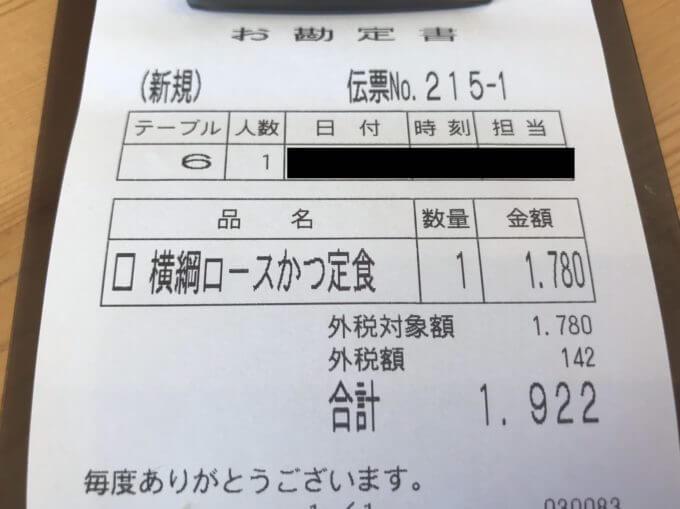img 0370 - とんかつ神楽(栃木市)【デカ盛り】超巨大で肉肉しい格安で大判なロースとんかつ定食【大食い】
