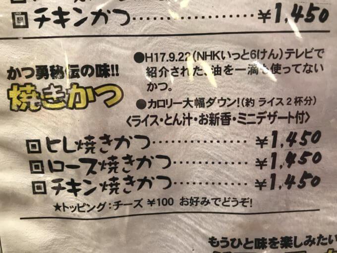img 0377 - かつ勇(埼玉県上尾市)【大食い】分厚くエロピンクなリブロースと焼きとんかつ2個食い