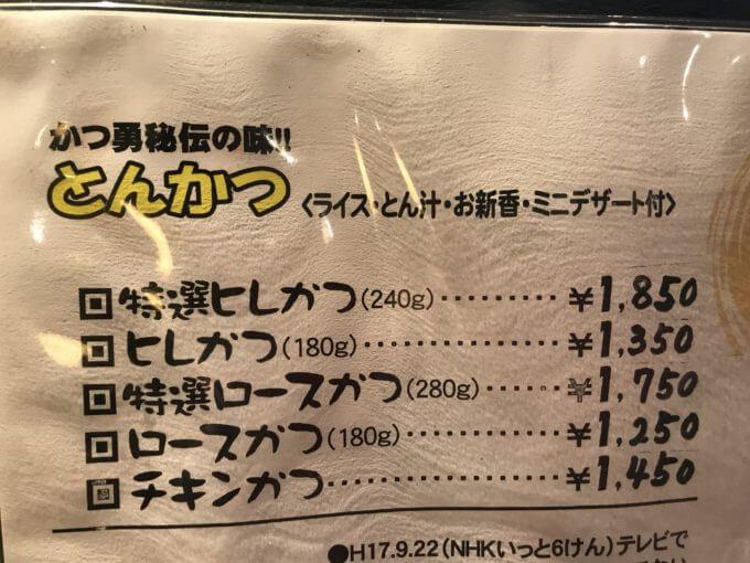 img 0378 - かつ勇(埼玉県上尾市)【大食い】分厚くエロピンクなリブロースと焼きとんかつ2個食い