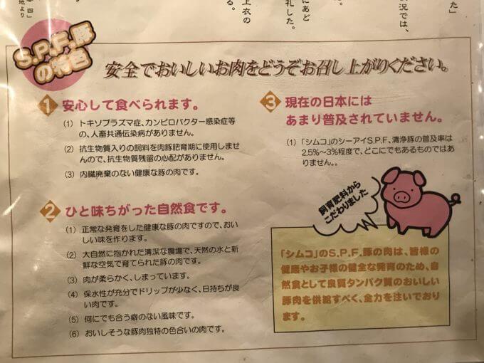img 0414 - かつ勇(埼玉県上尾市)【大食い】分厚くエロピンクなリブロースと焼きとんかつ2個食い