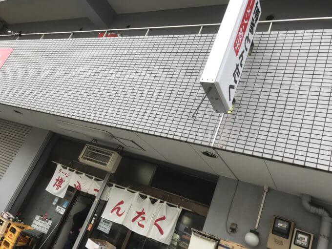 img 0561 - 博多どんたく(神奈川県海老名市)【デカ盛り】大食いチャレンジ目的でボリューミーで絶品なちゃんぽんがウリの大繁盛店へ
