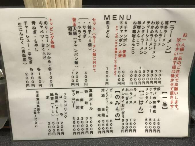 img 0565 - 博多どんたく(神奈川県海老名市)【デカ盛り】大食いチャレンジ目的でボリューミーで絶品なちゃんぽんがウリの大繁盛店へ