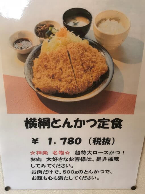 img 9548 - とんかつ神楽(栃木市)【デカ盛り】超巨大で肉肉しい格安で大判なロースとんかつ定食【大食い】