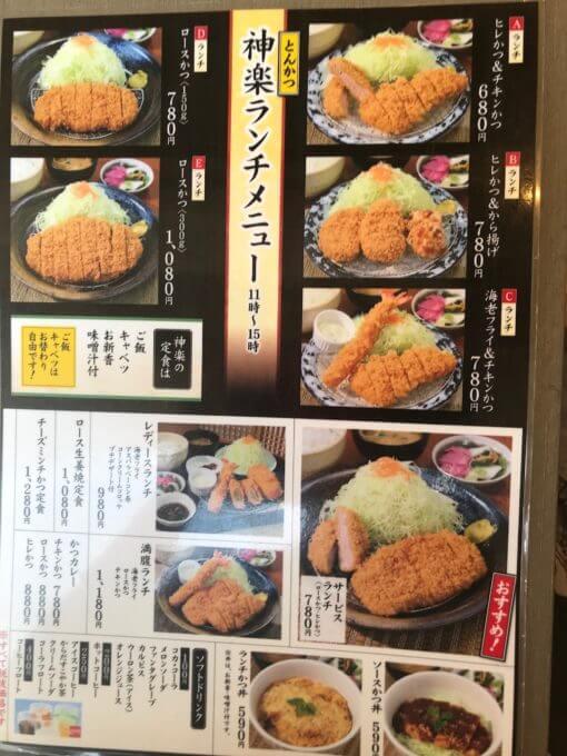 img 9550 - とんかつ神楽(栃木市)【デカ盛り】超巨大で肉肉しい格安で大判なロースとんかつ定食【大食い】