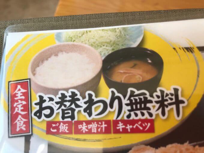 img 9551 - とんかつ神楽(栃木市)【デカ盛り】超巨大で肉肉しい格安で大判なロースとんかつ定食【大食い】