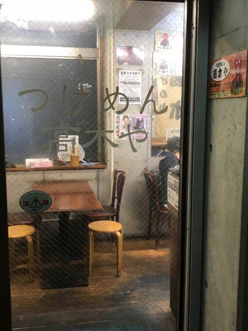 img 9670 - 高木や高田馬場店(豊島区)【激辛激戦区】1990年代創業老舗店の看板メニューは某北極より遥かに辛かった